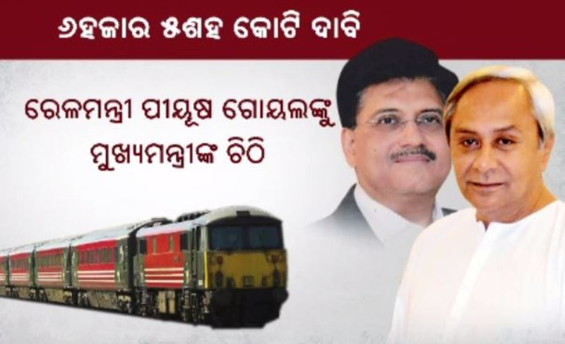 Odisha seeks Rs 6500 cr for railway projects in Budget
