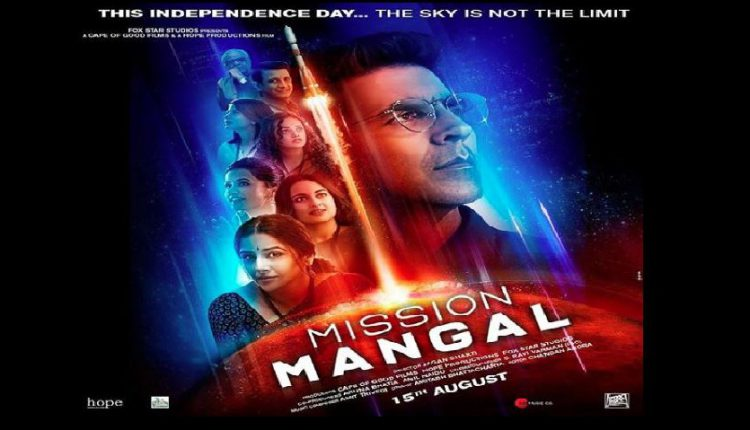 Watch: Teaser Of Akshay Kumar Starrer 'Mission Mangal'