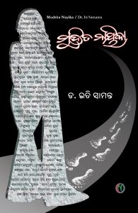 cover page of 'Mudrita Nayika'