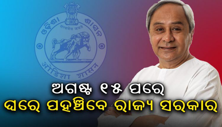 all Odisha govt services online after August 15