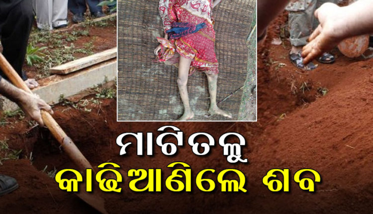body of woman unearthed for Amphan compensation in Bhadrak district