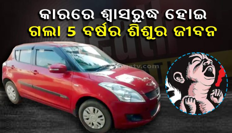 5-year-old boy dies of suffocation inside locked car in Odisha