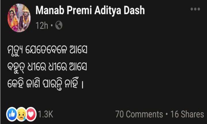 suicide note of aditya dash in odisha