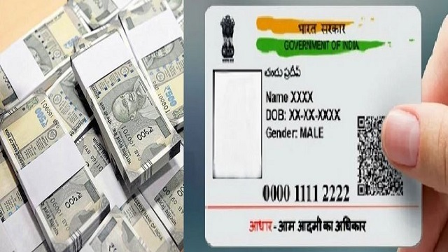Now money will come out of Aadhaar number